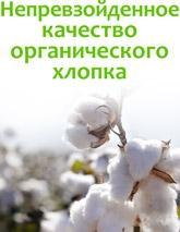 Organyc - непревзойденное качество органического хлопка